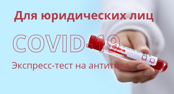 Экспресс-тест на антитела к ковид для юридических лиц